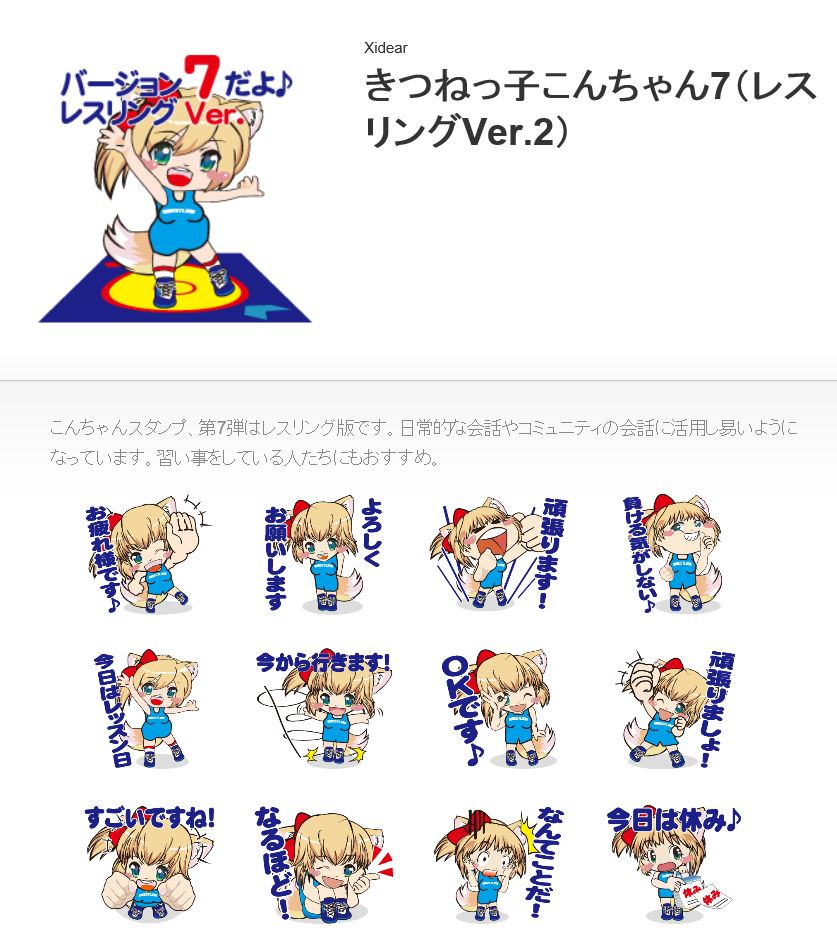 konchan_line7